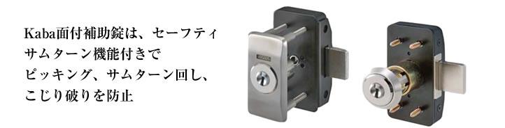 Kaba面付補助錠は、セーフティサムターン機能付きで ピッキング、サムターン回し、こじり破りを防止