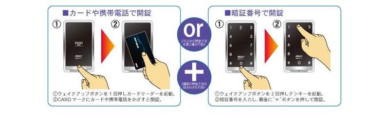 カードや携帯電話で開錠、暗証番号で開錠できます。
