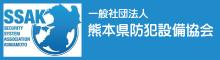 熊本県防犯設備協会